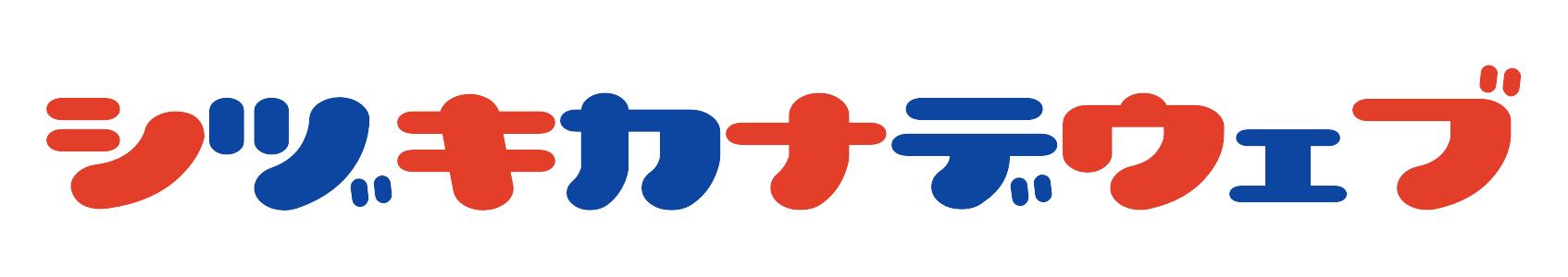 志月かなで Official web
